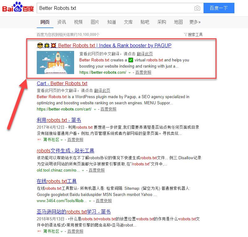 Baidu Webmaster tools, Better Robots.txt